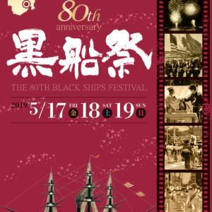 17日(金)から下田で黒船祭が始まります