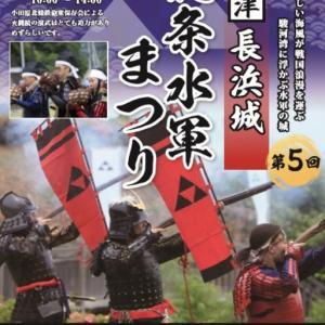 26日(日)に内浦で長浜城北条水軍まつりと内浦仮装Dayが行われます