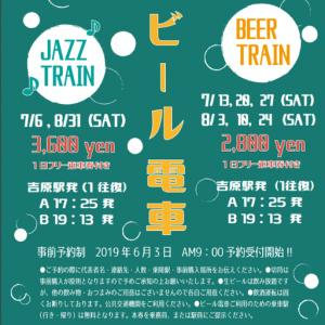 3日(月)から岳鉄で、がくちゃん ビール電車の予約受付開始です