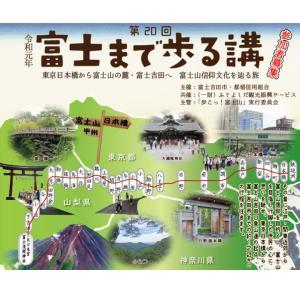 6月下旬からの日本橋~北口本宮冨士浅間神社で富士まで歩る講は中止