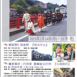 18日(日)に修善寺で開催予定の頼家祭りは中止