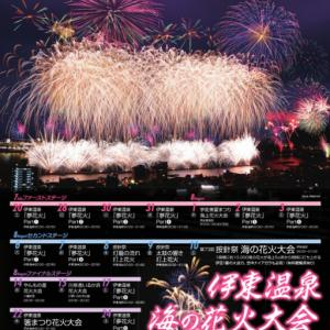 31日(土)から伊東温泉「夢花火」など開催予定