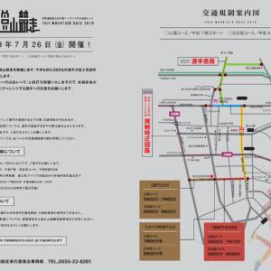 16日(金)に富士吉田市役所から富士山頂の区間で開催予定の富士登山競走は中止 ONLINEも