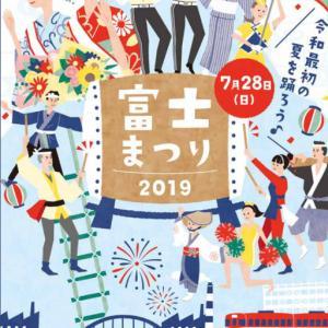 25日(日)富士市で開催予定の富士まつりは中止 代替イベントあり