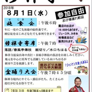 1日(日)の修禅寺盆踊り大会 2日(月)の修善寺駅前夏まつりは中止