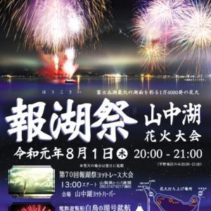 1日(土)の山中湖花火大会「報湖祭」は中止 新型コロナウイルス災禍