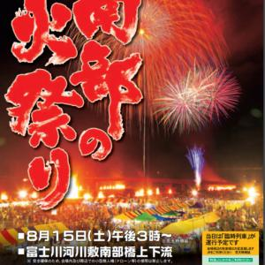 15日(土)の南部の火祭りは中止 新型コロナウイルス災禍