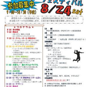 25日(日)に土肥で土肥ビーチフェスティバルが開催されます