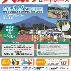 25日(日)に富士吉田で火祭りロードレースが開催されます