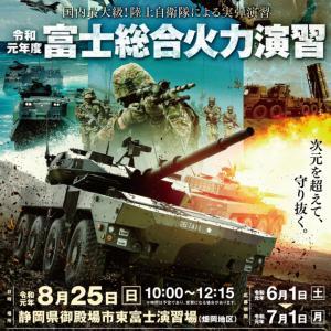 25日(日)に御殿場で富士総合火力演習が開催されます