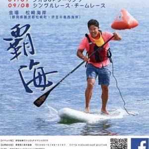伊豆松崎ファンSUPイベント2019の参加申し込み期限が迫っています