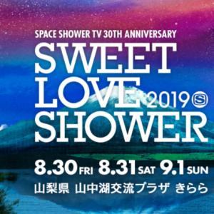 8月30日(金) から山中湖でSPACE SHOWER SWEET LOVE SHOWER 2019が始まります