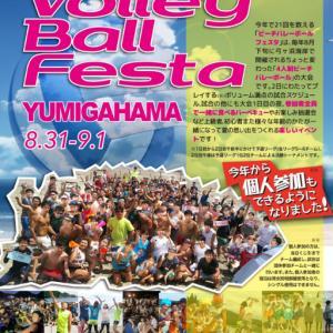 8月31日(土),9月1日(日)に弓ヶ浜でビーチバレーボールフェスタ2019が行われます