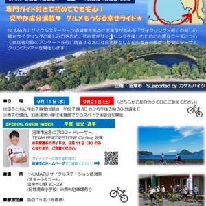 間に合うか? 11日(水)21日(土)に沼津でぐるっとぬまいちクロスバイク体験サイクリングが開催されます