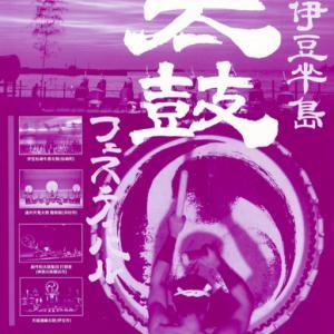 7日(土)に松崎で伊豆半島太鼓フェスティバルが開催されます