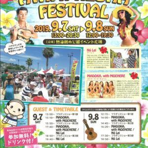 7日(土) 8日(日)に熱海でアタミアロハフェスティバルが開催されます