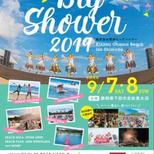 7日(土)8日(日)に下田でビッグシャワー 海洋浴の祭典が開催されます