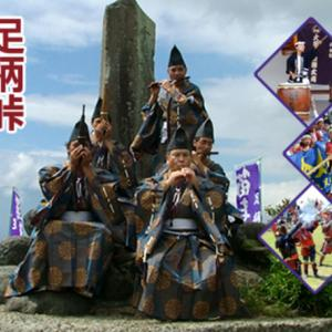 8日(日)に小山町で足柄峠笛まつりが開催されます