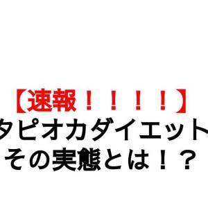 【速報!!!!】噂のタピオカダイエットの効果 その実態とは!?