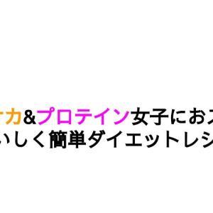 【タピオカ&プロテイン女子におススメ!!】おいしく簡単ダイエットレシピ