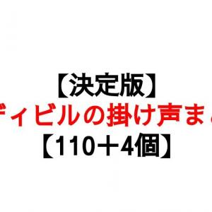 【決定版】ボディビルの掛け声まとめ【110+4個】