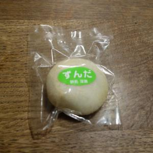 鳴子の有名店「餅処 深瀬」さんのずんだ大福はやっぱりおいしかった!