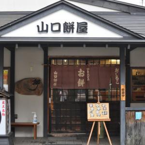 蔵王温泉の山口餅屋さんのずんだ餅が絶品!!