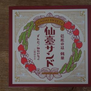 仙台駅のおしゃれなお土産!喜久水庵さんの「仙臺サンド」