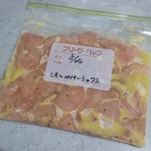 【鶏むね肉・下味冷凍・節約料理】「ハウス香りソルト」<レモンペパーミックス>で味付けした『チキンソテー~レモン風味~』