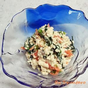 【ミツカンの八方だし】小松菜と人参の白和え~レンチンで豆腐の水切りで時短白和え~