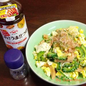 ニッスイのおさかなソーセージで作る『ゴーヤーチャンプルー』~味付けは、ヤマサのうまつゆと塩・こしょうとかつお節~【沖縄料理風・炒め物・チャンプル・ゴーヤ・節約】