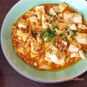 『キムチ納豆麻婆豆腐』~タサン志麻さんの茄子の納豆甘みそ炒めにインスパイアされた料理~【納豆・キムチ・豆腐・麻婆豆腐?】