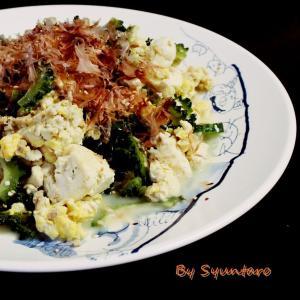 【夏野菜・チャンプル】切り置きで、スピード調理『ツナと豆腐のゴーヤチャンプル』~ヤマサ「ぱぱっとちゃんと これ!うま!!つゆ」使用~