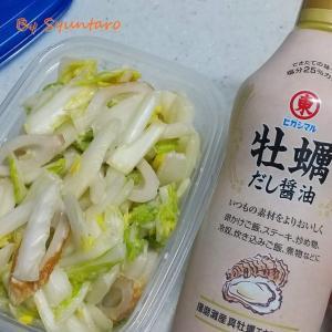 【簡単・白菜1/4使いきり】牡蠣だし醤油の風味が美味しい『白菜と竹輪のマヨサラダ』