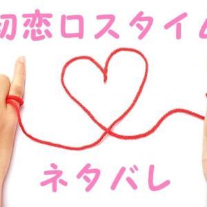 """板垣瑞生にとっての""""初恋""""とは?初主演作『初恋ロスタイム』インタビュー"""