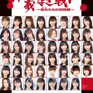 NMB48 演劇部 ☆1 {映画・ドラマ・舞台・アニメ…}