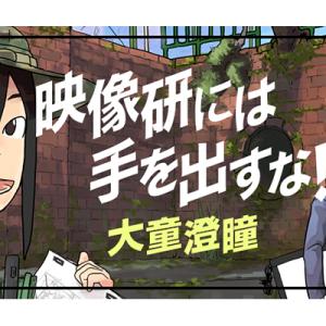 乃木坂46出演で実写映画化「映像研には手を出すな!」