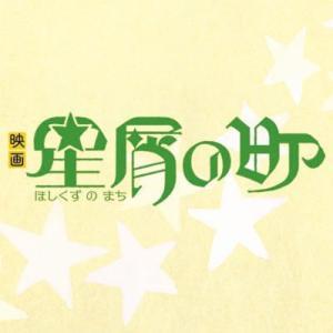 映画「星屑の町」メーキング写真公開 久慈市で完成披露上映イベント
