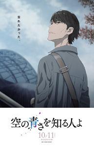 10/15映画初日満足度ランキング、第1位は『空の青さを知る人よ』