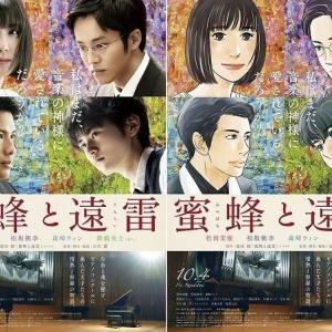 小野田が映画「蜜蜂と遠雷」の感想
