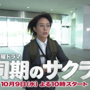 【日テレ】同期のサクラ - TV実況中継