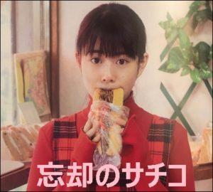 【テレ東系金曜ドラマ24】忘却のサチコ 第四歩【高畑充希】
