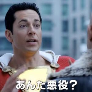 【映画】『シャザム!』続編、2022年4月公開!ザカリー・リーヴァイ続役へ