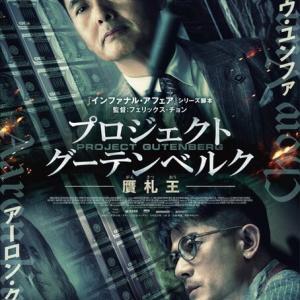 【映画】「プロジェクト・グーテンベルク 贋札王」公開記念 予告編も公開