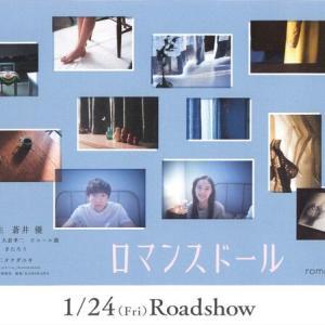 「ロマンスドール」メイキング写真 2020/01/26