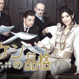 【ドラマ】小泉孝太郎、『ハケンの品格』13年ぶり新作で続投