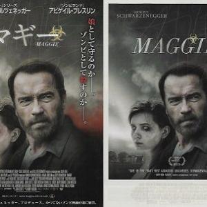 映画「マギー」見られない