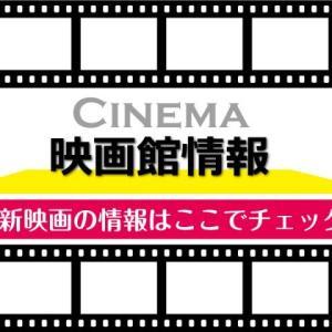 映画館情報