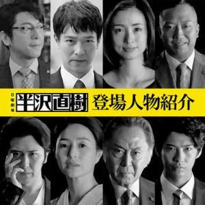 """『半沢直樹』7・19始動!視聴率40%超え""""五輪倍返し""""なるか!?"""