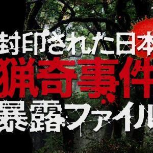 「封印された日本 猟奇事件暴露ファイル」最新話配信開始